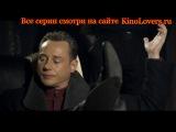 Дикий 3 24 серия 2012